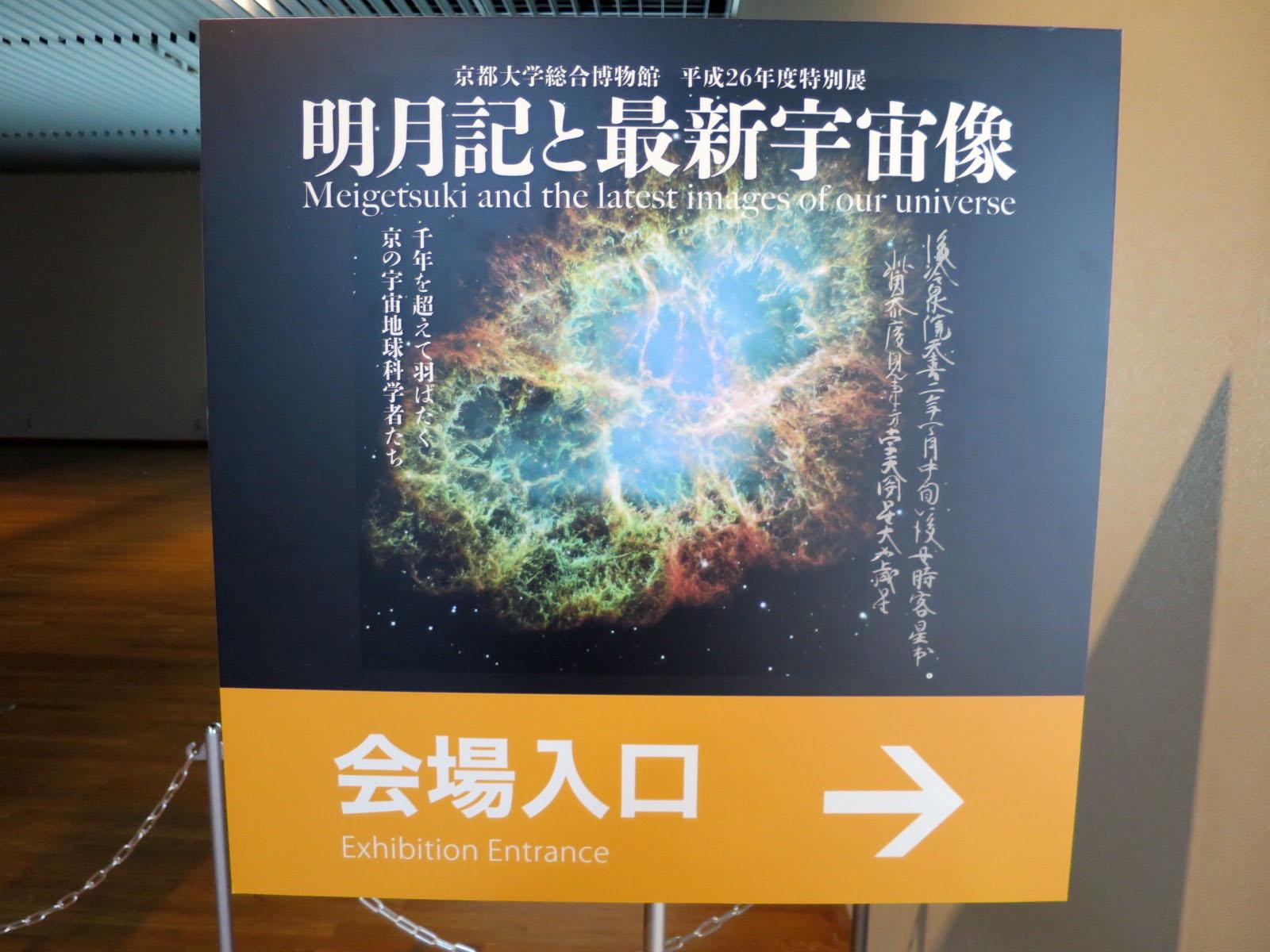 京都の展示